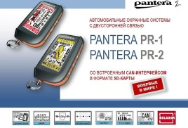 PANTERA PR-2